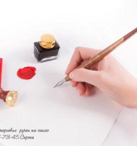 Перьевая ручка на заказ