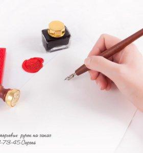 Перьевые ручки на заказ