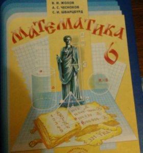 Книжка по математике