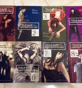 Манга Темные материалы Кёко Карасумы (тома 1-8)