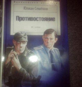 """Юлиан Семёнов """"Противостояние"""""""
