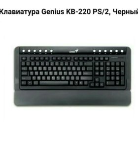 """Клавиатура """"Genius"""""""