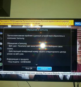 Samsung Ultra HDTV