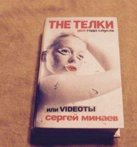 Книга Сергея Минаева