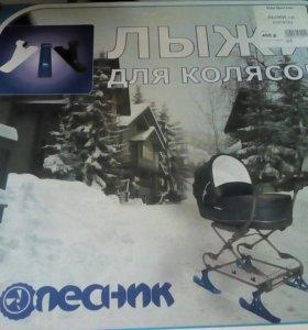 Лыжи на коляску