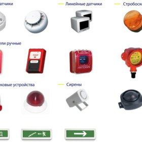 Пожарная и охранная сигнализация