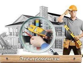 Электромонтажные