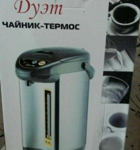 Продам новый чайник -термос