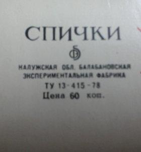 Спички 77 и 78 г.
