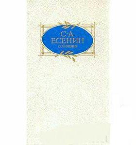 С. А. Есенин. Сочинения