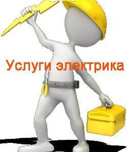 ЭЛЕКТРИК ПРОФЕССИОНАЛ
