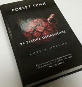 """Книга """"24 закона обольщения"""" Роберт Грин"""