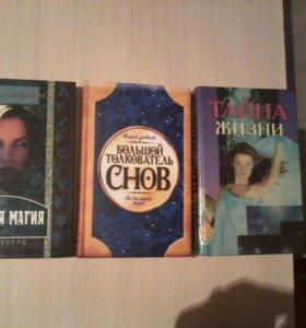 Книги по чёрной магии,толкованию снов  и по тайнам