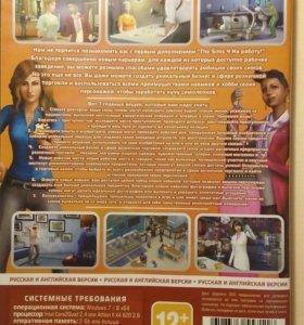 """Игра """" The Sims4"""" (Дополнение """"На работу!"""")"""