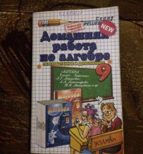 Решебник по алгебре за 9 класс.