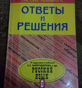 Решебник по русскому языку за 8 класс.