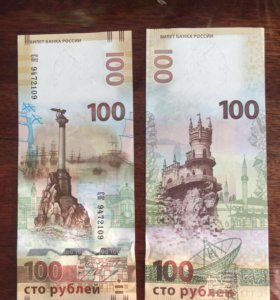 Купюры Крыма 100р