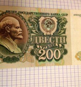 200 руб. банкноты  1991 года.