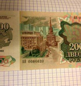 200 руб. купюры  1992 года.
