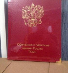 Альбом для памятных и юбилейных монет России том 1