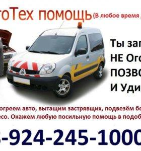 АвтоТехПомощь