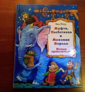 Интересная книга для детей, 2 тома
