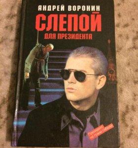 """Серия книг """"Слепой"""""""