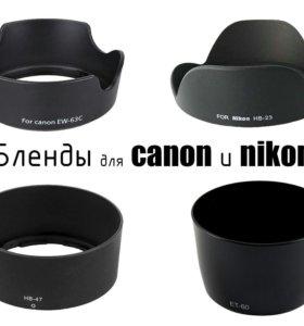 Бленды для  canon
