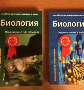 Биология Чебышева