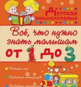 Детская энциклопедия для малышей от 1 до 3