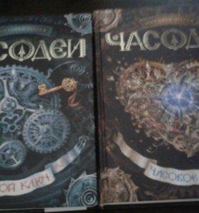 Книги часодеи интересно