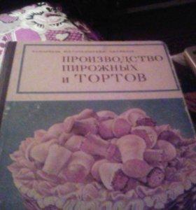 Кулинария книги