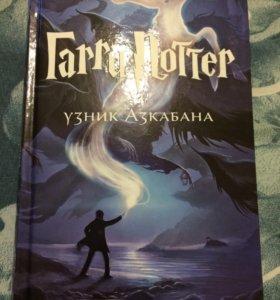 Гарри Поттер и узник Азкабана Дж.К.Роулинг