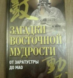 загадки восточной мудрости