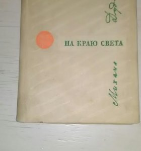 """Книга """"На краю света"""""""