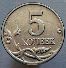 5 копеек 2003г