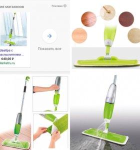Швабра с распылителем Spray mop