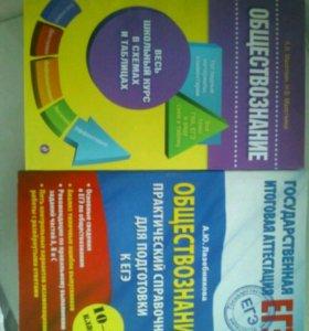 Книги для подготовки к ЕГЭ по обществознанию