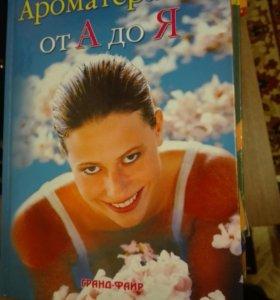 ароматерапия от а до я