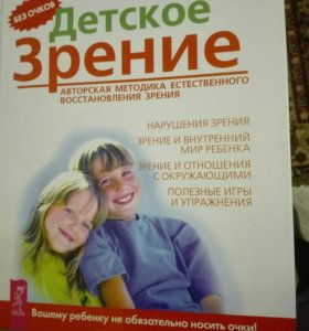 востановление детского зрения
