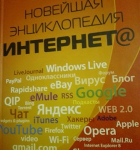 энциклопедия интернета