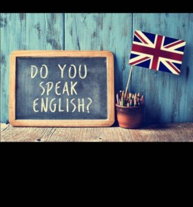 Английский язык на лето!
