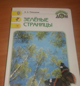"""Зелёные страницы"""