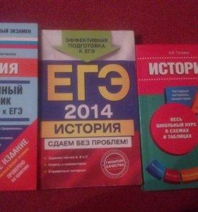 Книги для подготовки к ЕГЭ по истории