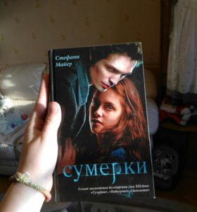 Книга ,, Сумерки''