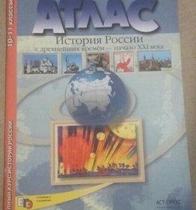 Атлас. История России.
