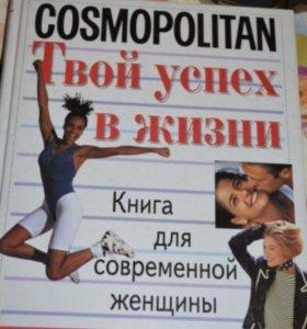 Книга cosmo