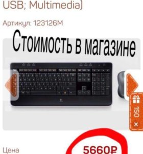 Клавиатура+мышь(беспроводные)