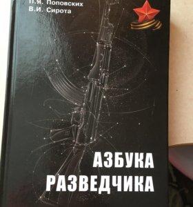 """Книга"""" азбука разведчика"""""""