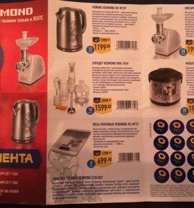 Купоны на скидку кухонной техники в Ленте